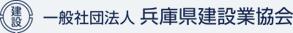 一般社団法人 兵庫県建設業協会