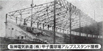 甲子園アルプススタンド屋根
