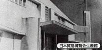 日本貿易博覧会生産館