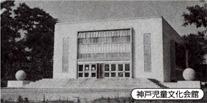 神戸児童文化会館