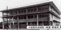大阪郵政局