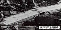 神戸市明治 線橋