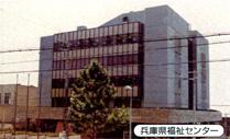 兵庫県福祉センター
